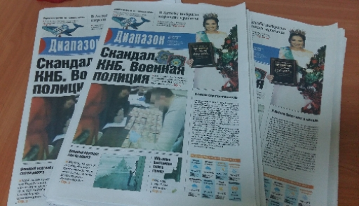 Обзор печатных изданий Актобе за 16.02.2017