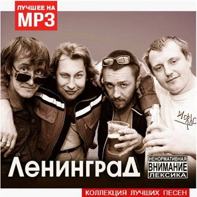 Ленинград.   Коллекция лучших песен