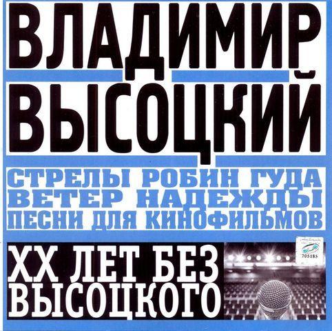 Владимир Высоцкий - Песни для кинофильмов - 2000