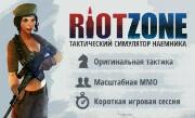 'RiotZone' - Увлекательная тактическая стратегия, посвещенная современным военным конфликтам