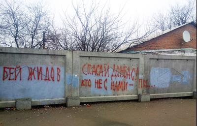 Антисемитские надписи в Украине